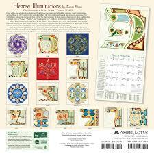 hebrew illuminations 2018 wall calendar a 16 month jewish