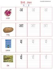 hindi alphabets a and aa अ and आ