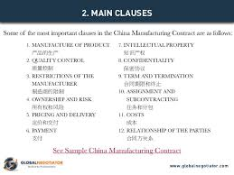 china manufacturing contract in english chinese 中国制造合同