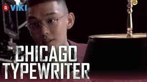 chicago typewriter chicago typewriter behind the scenes eng sub yoo ah in im