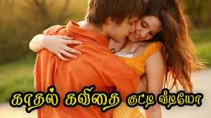 Wedding Wishes Poem In Tamil Tamil Kathal Kavithaigal Love Quotes In Tamil 076