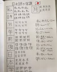 japanese class online im doing a japanese class online and we had homework the homework