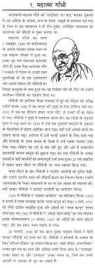 biography of mahatma gandhi summary mohandas gandhi essay short essay on mahatma gandhi com mahatma