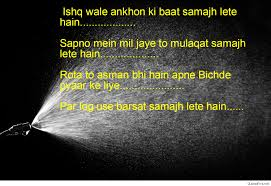 quotes images shayari sad shayri quotes images zindagi phir milay na gazal