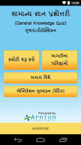 gujarati general knowledge android apps on google play