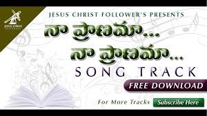 naa pranama naa pranama song track telugu christian song tracks