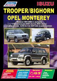 купить книгу opel monterey isuzu trooper bighorn с 1991 по 2002