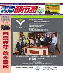 r駸erver si鑒e air 美國都市報2014 10 04 by us city post issuu