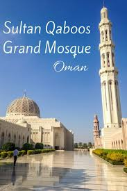 Sultan Qaboos Grand Mosque Chandelier Sultan Qaboos Grand Mosque Muscat Photos And Practical Info