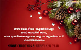 malayalam new year wishes happy new year in malayalam whykol