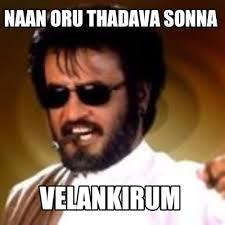 Online Meme Creator - meme maker tamil generator