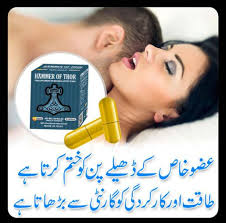 hammer of thor in dera ismail khan hammer of thor capsules price