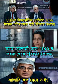 Morbid Memes - 3 old wine in a new bottle মরব ড ম মস morbid memes
