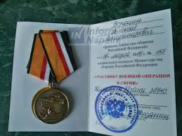 russian medal standing in military operation in syria part 2
