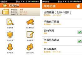 netqin antivirus apk 行動防毒 antivirus apk version 6 0 62 18