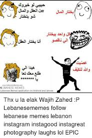 Www Memes Org - 25 best memes about iphone lebanese meme and memes iphone