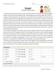 hangul reading comprehension worksheet