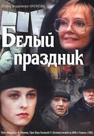 White Feast (1996) Belyy prazdnik