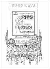 russian alphabet colouring book artbook 2016 catalog fuel