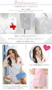 osharevo rakuten global market cosplay nurse nurse clothes