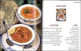 recette de cuisine choumicha salade de lentilles loubia lentilles aux carottes epices et douceurs