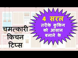 Kitchen Tips In Hindi Search Result Youtube Video Cooking Tips In Hindi