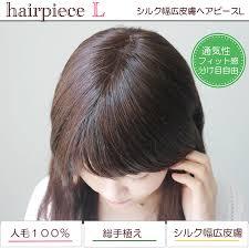 is island medium hair a wig a papa rakuten global market realistic silk sewing hairpiece the