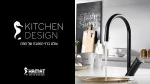 hamat kitchen design חמת youtube