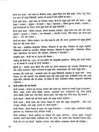 net paper pattern 2015 net exam hindi literature information 2018 2019 student forum