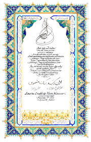 traditional design muslim marriage certificates calligraphy for marriage