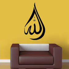 modern islamic wall art stickers castero