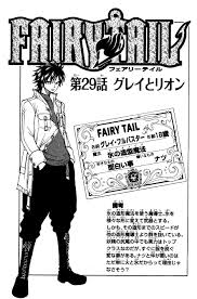 Fairy Tail Manga by Chapter 29 Fairy Tail Wiki Fandom Powered By Wikia