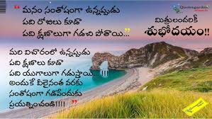quote garden success 100 quote garden telugu telugu nice quotes with wallpapers