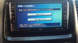 toyota car stereo change language of toyota hdd navigation nhdn w56 from japanese