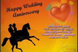 wedding wishes poem in tamil marriage archives page 3 of 4 tamil kavithaigal with images