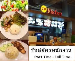 cuisine kitch งาน part ร านอาหาร cp kitchen ช วโมงละ 40 บาท หางาน part