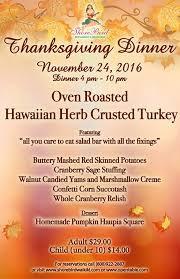 thanksgiving dinner shorebird