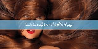 how to make hair strong to make your hair silky and in urdu