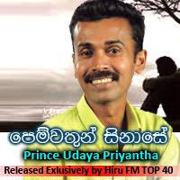 hiru top 40 song pemwathun sinase remake prince udaya priyantha hiru fm music