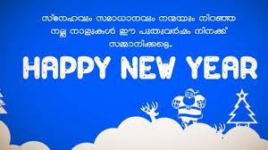 for new year happy new year messages and wishes in malayalam for 2018 whatsapp