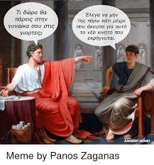 Memes Tec - 25 best memes about ancient memes ancient memes