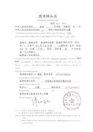 Invitation Letter Us Visa visa invitation letter sle business visit invitation letter visa