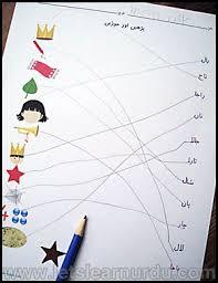 worksheets for nursery class urdu free printable urdu