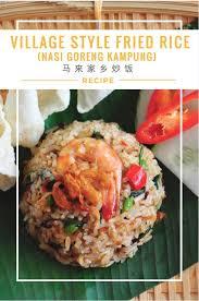 membuat nasi goreng cur telur village style fried rice nasi goreng kung 马来家乡炒饭 recipe
