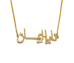 arabic name necklace 18k gold arabic name necklace arabic necklace 18k gold