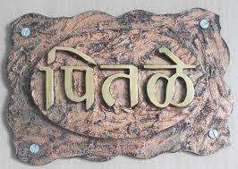 Home Name Plate Design Online Prahaar Newspaper Reporter Vinod Pitale Thane Pitale Nameplate