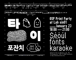 osp open source publishing you u0027re traveling in typojanchi seoul