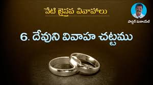 wedding quotes on bible bible says about marriage and god s code in telugu వ వ హమ