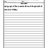 language opposite words in hindi vilom shabad 02 free hindi