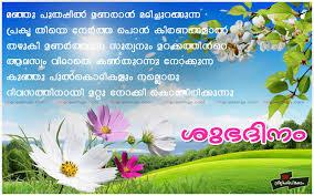 Wedding Wishes Malayalam Sms Good Morning Malayalam Quotes Images Greetings Scraps